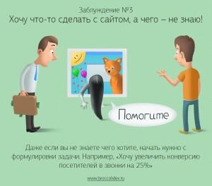 Источник: vk.com/broccolidev