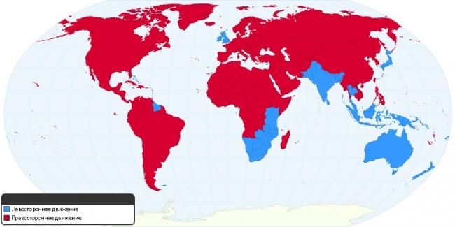 Страны с правосторонним и левосторонним движением. Карта.